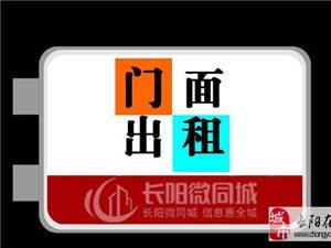 津洋口清江高中大门旁边有门面转租