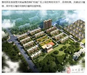 豫苑新区电梯新房中层3室2厅2卫43万元