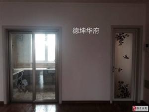 德坤华府3室2厅1卫140万元