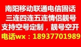 南阳移动联通电信靓号转让18937701989
