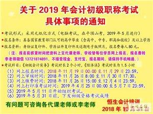 初級職稱網報開始9.19−−-9.29
