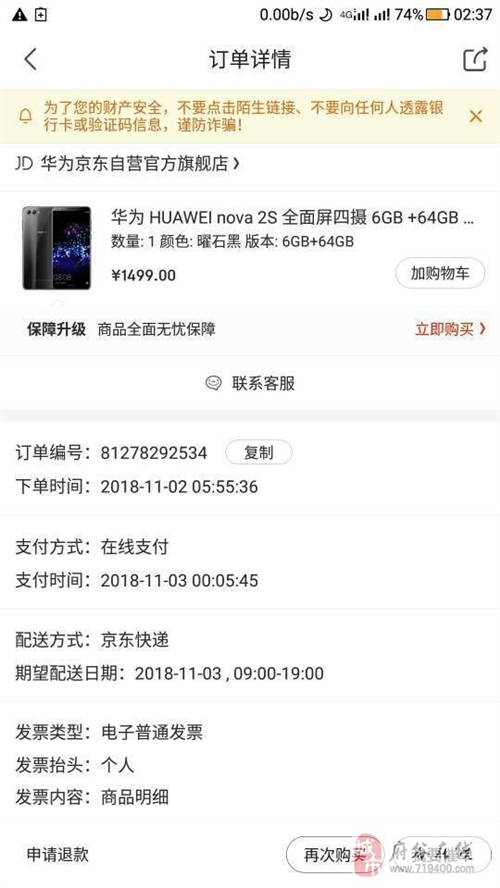 华为nova 2S手机转卖