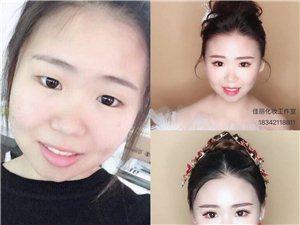 佳麗化妝招收學員