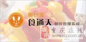 价格面议-重庆餐饮收银管理软件-监控布线安装