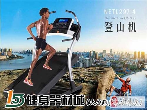 山西153健身器材城17周年跑步机特价