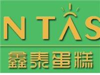 鑫泰食品有限公司