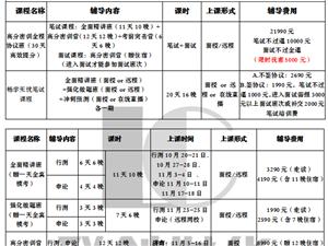 2019年國考【申論】周末專項班