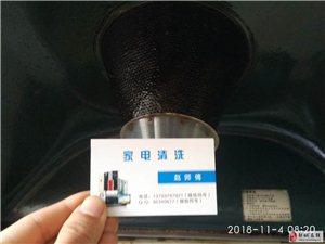赵师傅专业家电清洗,专业清洗空调,洗衣机,油烟机