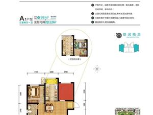 超低价出售华银城3室2厅准现房