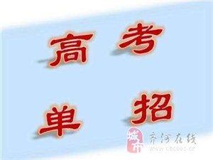 河南公辦院校單招,全日制大專,不限戶籍