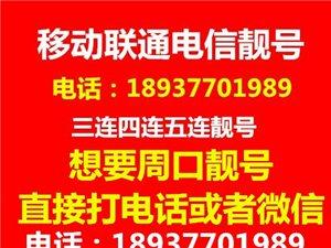 买周口靓号电话微信18937701989朋友圈更新