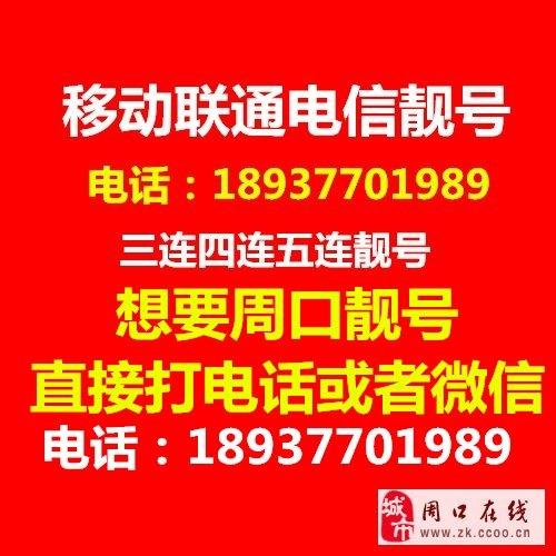 買周口靚號電話微信18937701989朋友圈更新