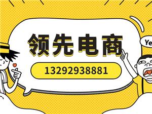 蠡县淘宝培训最新运营教学开课啦
