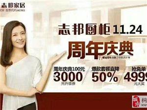 志邦厨柜周年庆首场特卖会定于11月8日在志邦总店