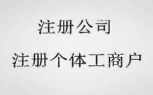 代理太原电子营业执照注册无需地址注册