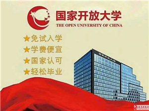 免试入学 学制短 学费低 拿国家承认专本科文凭