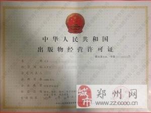 鄭州出版物經營許可辦理