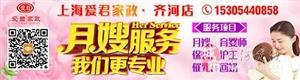 上海爱君家政入驻齐河,月嫂育婴师免费培训开班了