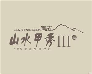 润成·山水甲秀3期