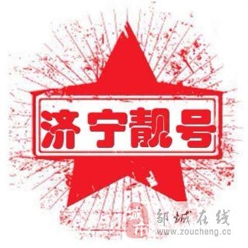 出售回收济宁地区吉祥号码13505375555