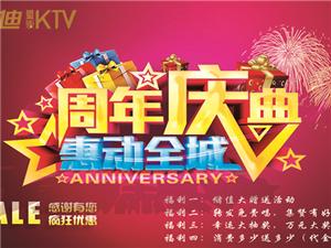 寶樂迪KTV瘋狂周年慶,轉發免費唱,儲值中大獎!!