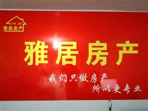 2439开元新城3室2厅1卫1300元/月