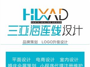 广告设计、LOGO设计、电商、室内设计