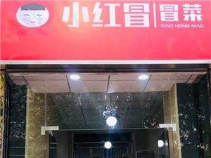 """临潼南大街""""小红冒冒菜""""现带技术转让"""