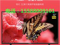 韩国现代H32P32寸超高清液晶电视