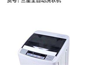 无锡三星牌6公斤全自动洗衣机