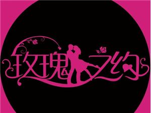 为爱要大胆【玫瑰之约婚恋网工作室】