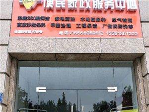 便民家政服务中心