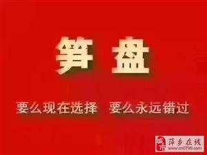 安源燎原小区1楼110平毛坯3房
