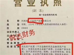 河南省局工程擔保公司注冊代辦不良資產處置公司工商照
