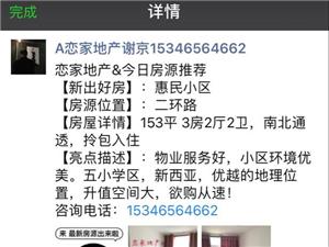 惠民小区3室2厅2卫68万元