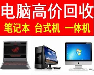 高价回收各种笔记本台式机打印机等电子产品