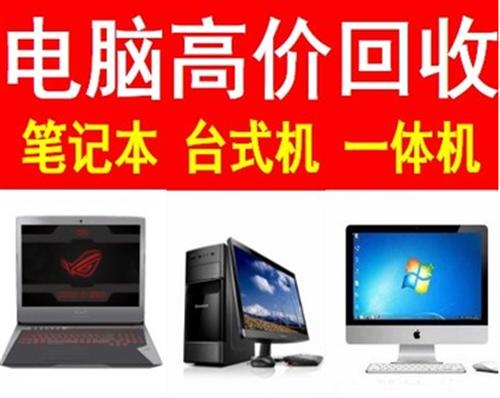 高价回收各种笔记本台?#20132;?#25171;印机等电子产品