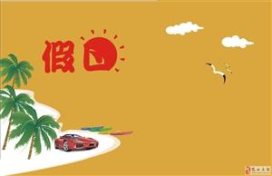 鹤山假日小汽车租赁服务中心