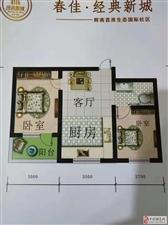 城南新区春佳经典新城2室1厅1卫33.24万元