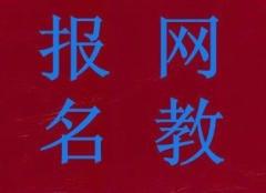 2019年专本科网络教育春季招生简章