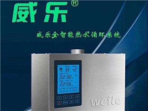 威乐循环泵160W专业回水针对空气能太阳能