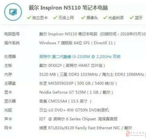 出售戴爾N5110筆記本一臺