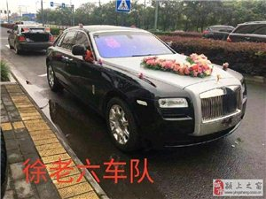 颍上县徐老六婚车队