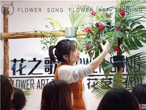 重庆江北区洋河一路70号8-1花之歌花艺培训中心