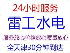 天津大港电工维修水管安装维修卫生间做防水免砸砖防水