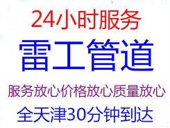 天津大港管道疏通公司专业疏通下水道通马桶通地漏