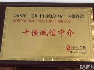 儋州那大文化南路自建房4.25x25米证件齐全