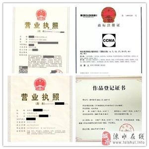 公司注册记账报税公司商标版权