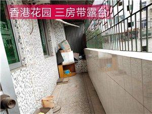 63.8万,华侨城香港花园3楼3房2厅2卫+带80平方大露台