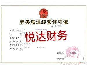河南省人力資源和勞務派遣許可證辦理最新規定需要資料